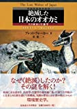絶滅した日本のオオカミ―その歴史と生態学