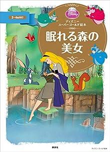 ディズニースーパーゴールド絵本 眠れる森の美女 ディズニーゴールド絵本