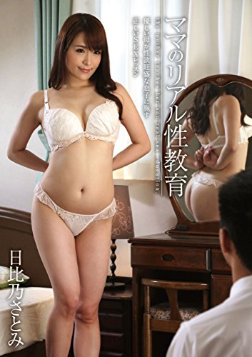 日比乃さとみ(AV女優)