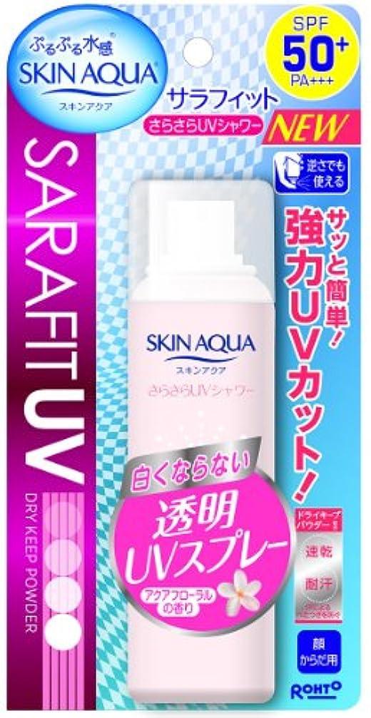 意気消沈した盟主偽物スキンアクア サラフィット UV さらさらUVシャワー アクアフローラルの香り 50g