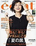 eclat(エクラ) 2019年 08 月号 [雑誌]