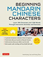 Beginning Mandarin Chinese Characters Volume 1: Learn 300 Chinese Characters and 1200 Words & Phrases with Activities & Exercises (Ideal for HSK + AP Exam Prep)