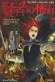 賢者の怖れ 7 (ハヤカワ文庫 FT ロ 2-12 キングキラー・クロニクル 第 2部)