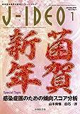 J-IDEO (ジェイ・イデオ) Vol.3 No.1