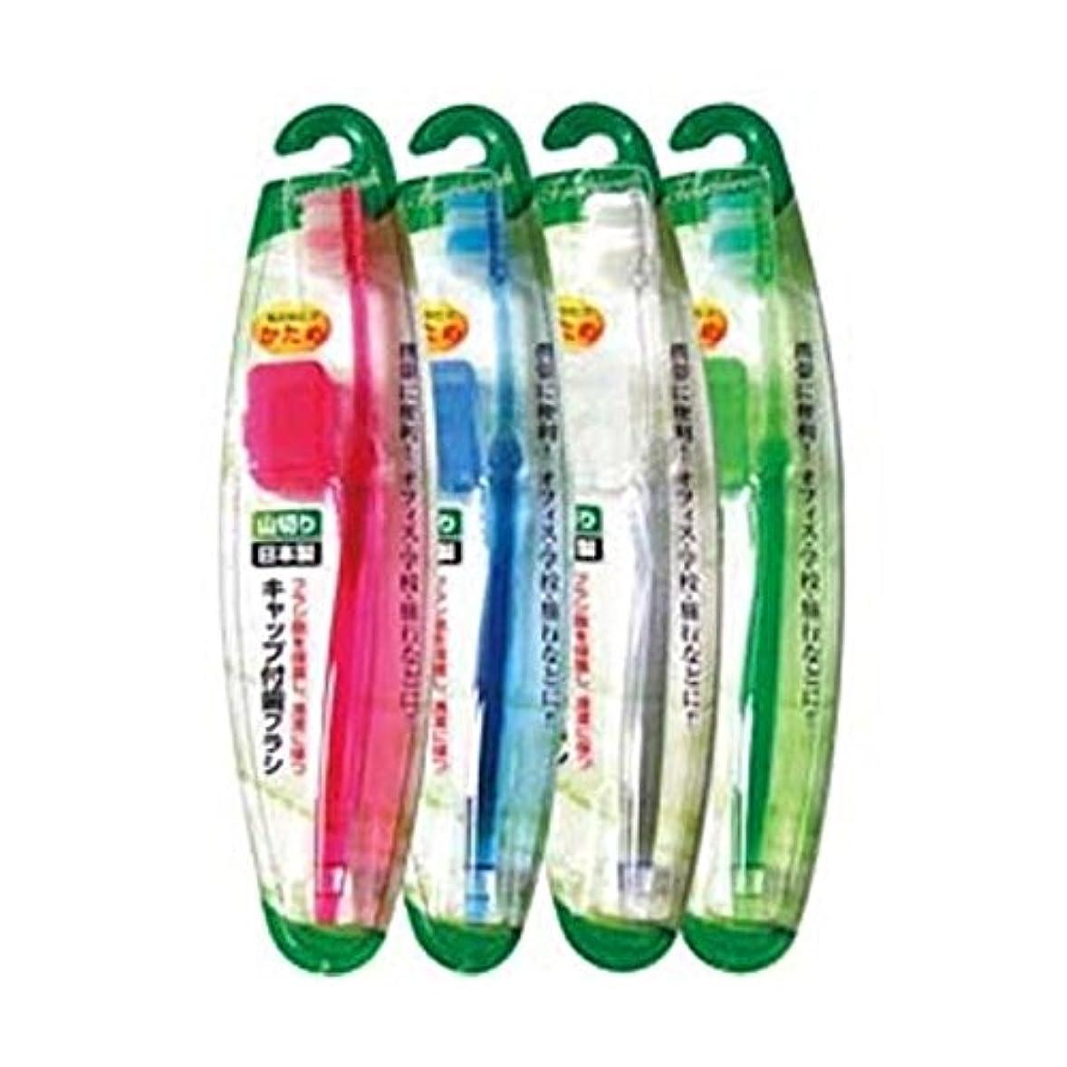 クランプオーラルシャトル健康用品 キャップ付歯ブラシ山切りカット(かため)日本製 【12個セット】 41-210