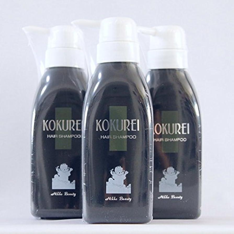 潜む王位旋律的黒麗(KOKUREI) ヘアーシャンプー 300ml 3本セット