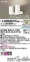 パナソニック(Panasonic) スポットライト LGB84631KLB1 調光可能 温白色 ホワイト