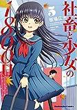 社畜と少女の1800日 コミック 1-5巻セット