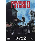 サイコ2 [DVD]