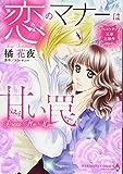 ベルトラン兄弟三部作 恋のマナーは甘い罠 (エメラルドコミックス/ハーモニィコミックス)