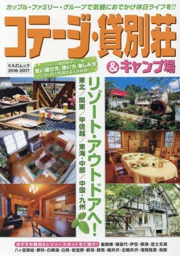 コテージ・貸別荘&キャンプ場 2016ー2017 (KAZIムック)