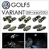 フォルクスワーゲン VW Golf5 ゴルフ5 ヴァリアント VARIANT ('07.9-'09.10)【室内灯セット】LED 11カ所 キャンセラー内蔵 ルームランプ セット 6000K