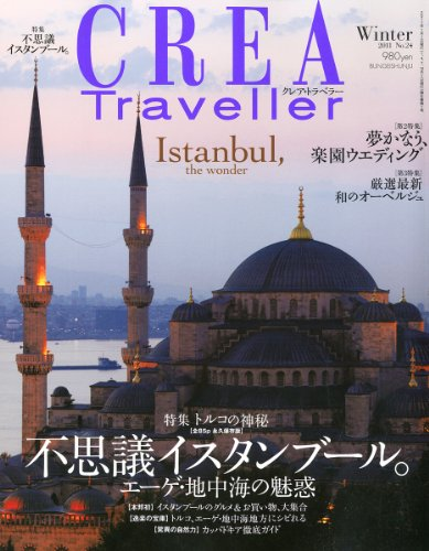 CREA Traveller (クレア・トラベラー) 2011年 01月号 [雑誌]の詳細を見る