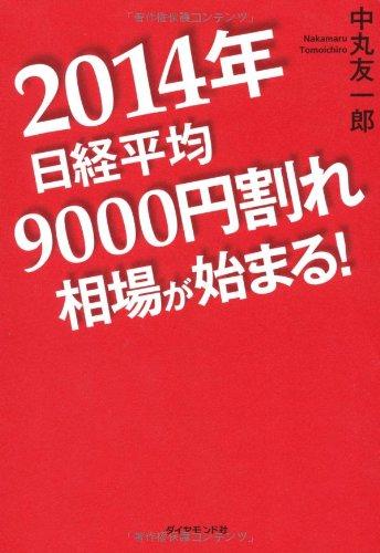 2014年日経平均9000円割れ相場が始まる!の詳細を見る