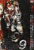 心霊闇動画9[DVD]