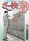 ざこ検(潮) 3―本格検事コミック!! (ビッグコミックス)