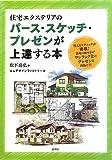 住宅エクステリアのパース・スケッチ・プレゼンが上達する本