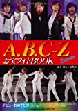 A.B.C-Z お宝フォトBOOK -Protostar- (RECO BOOKS) -