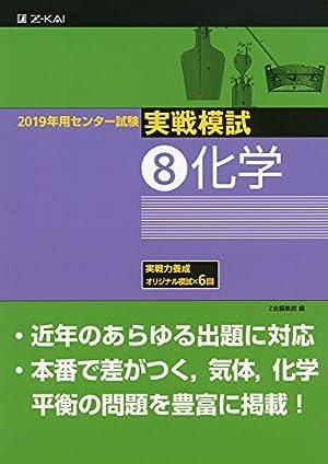 2019年用 センター試験実戦模試 (8)化学