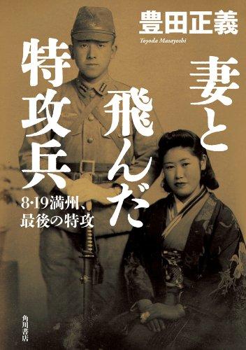 妻と飛んだ特攻兵 8・19 満州、最後の特攻 (角川書店単行本)の詳細を見る