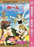 ホーム【期間限定無料】 1 (マーガレットコミックスDIGITAL)