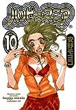 ハッピー・マニア 10巻 (FEEL COMICS)