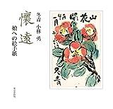 冬青 小林勇 懐遠 娘への絵手紙 画像