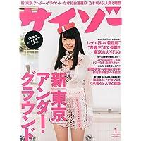サイゾー2015年1月号【新「東京」アンダー・グラウンド】