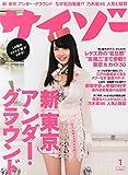 サイゾー 2015年 01月号 [雑誌]