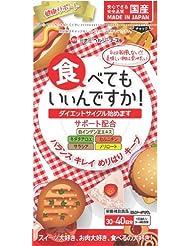 食べてもいいんですか!【3袋セット】ミナミヘルシーフーズ