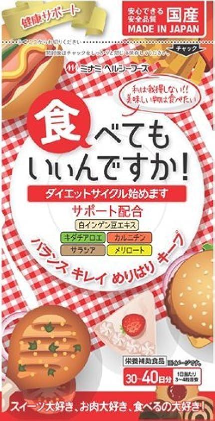 ささやき動くフォアマン食べてもいいんですか!【3袋セット】ミナミヘルシーフーズ