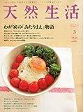 天然生活 2012年 03月号 [雑誌]