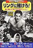 〈ボクシング映画コレクション〉リングに賭けろ! (<DVD>)