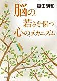 脳の若さを保つ心のメカニズム (角川ソフィア文庫)