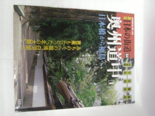 週刊 日本の街道(64)奥州道中 日本橋から福島へ