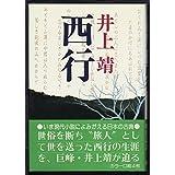 西行 (日本の古典ノベルス)