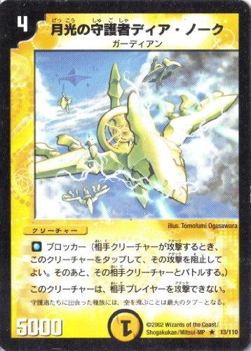 デュエルマスターズ 《月光の守護者ディア・ノーク》 DM01-013-R  【クリーチャー】