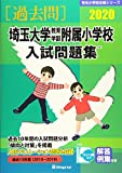 埼玉大学教育学部附属小学校入試問題集 2020 (有名小学校合格シリーズ)