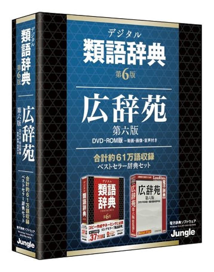 スーパーマーケットダイジェスト煙デジタル類語辞典 第6版+広辞苑 第六版