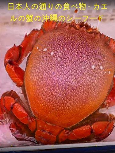 日本人の通りの食べ物 - カエルの蟹の沖縄のシーフード