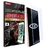 【ブルーライト87%カット】 XPERIA Z5 ガラスフィルム エクスペリア (SOV32, SO-01H, 501SO) フィルム ブルーライトカット 目に優しい (眼精疲労, 肩こりに) 6.5時間コーティング OVER's ガラスザムライ (らくらくクリップ付き)