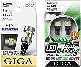 ダイハツ タント (DAIHATSU Tanto) LEDランプ リヤセット 【 カーメイト (CARMATE) :BW319(LEDバックランプ) + BW149 (LEDライセンスランプ2個入)】