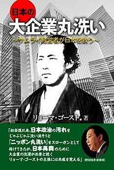 [リョーマ・ゴースト]の日本の大企業丸洗い ~サムライ経営者が日本を救う~