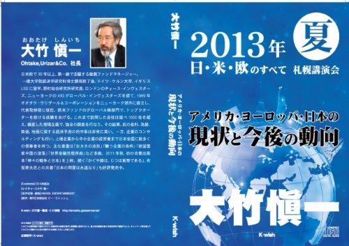 大竹愼一札幌講演会CD 2013年夏 日・米・欧のすべて