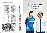 平畠啓史 Jリーグ54クラブ巡礼 - ひらちゃん流Jリーグの楽しみ方 - (ヨシモトブックス) 画像