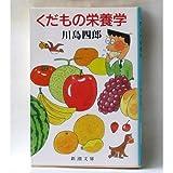 くだもの栄養学 (新潮文庫)