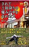 されど土砂降りの痛みの中を走れ老犬 (CWS SPORTS BOOKS)