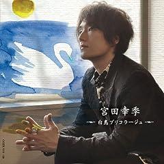 悲しみのLOVE AFFAIR♪宮田幸季のCDジャケット