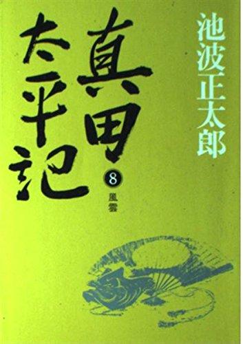 真田太平記 (8)風雲の詳細を見る