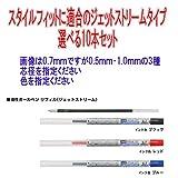 三菱鉛筆 油性ボールペン 替え芯 SXR-89-05 89-07 89--10 選べる10本セット